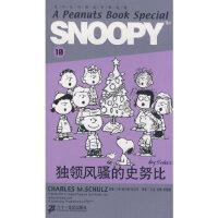 SNOOPY史努比双语故事选集 10 独领的史努比 (美)舒尔茨(Schulz,C.M) 原著,王延,杜鹃,徐敏佳 9