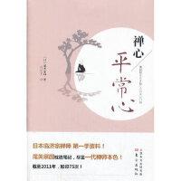 禅心:平常心 (日)尾关宗园 9787506068765 东方出版社
