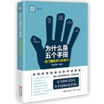 为什么是五个手指 ――热门黑科技与冷知识 (库叔说系列)