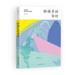 正版-FLY-给孩子的古诗 采桑子 9787531740162 北方文艺出版社 正品 知礼图书专营店