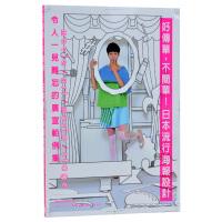 【正版现货】好��危�不��危∪毡玖餍泻�笤O� 海报传单设计案例 广告设计书籍