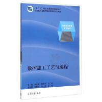数控加工工艺与编程()*9787040382365 张兆隆,孙志平,刘岩