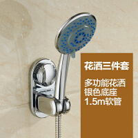 可调节浴室淋浴喷头支架固定座配件花洒底座吸盘式免打孔花洒支架 +1.5米防爆软管+五档花洒