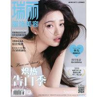 满68包邮 瑞丽服饰美容2018年8期 林允封面 期刊杂志