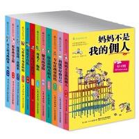 励志校园小说 全套12册 妈妈不是我的佣人 韩国版做最好的自己青少年励志阅读儿童文学最励志校园小说共三辑 全套12册