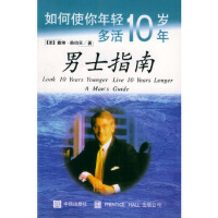 【新书店正版】男士指南--如何使你年轻10岁多活10年(美)赖伯克,《如何使你年轻十岁多活十年》翻译组97878007