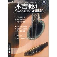 【新书店正版】《木吉他1》配1CD 新(德)图尔克策尔人民音乐出版社9787103034811