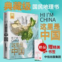 这里是中国书 现货 中信星球研究所典藏版国民地理书人文地理百科图书 365张代表性高清摄影作品新书图书中国地理科普书中