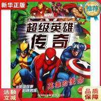 超级英雄传奇:英雄的使命 美国漫威公司,海豚传媒 湖北少儿出版社 【新华书店 正版保证】