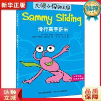 大眼小怪物―滑行高手萨米 (英) 安迪・库姆斯,(瑞典) 莎拉・舍 9787559514967 河北少年儿童出版社 新