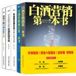 正版全新 白酒营销实战经典(套装共5册)