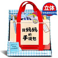 【�Y盒�b】我����的手提包My Mommy's Tote日本益智游�蚶L本0-3-6�q����迷你玩具涂色��低幼撕不��3d立�w早