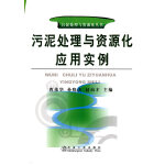 污泥处理与资源化应用实例