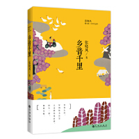 张晓风散文选:乡音千里