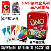 加厚UNO牌pvc塑料防水水晶UNO�牌���Z牌��土P桌游卡牌聚��游��