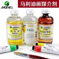 马利牌 油画颜料媒介 马利调色油 无味稀释剂绘画媒介稀释剂500ml
