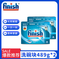 (finish)洗涤剂洗碗粉洗碗块489g*2盒,西门子美的大型洗碗机专用,送家庭体验装衣物除菌液180ml