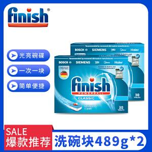 (finish)光亮碗碟洗涤剂洗碗粉洗碗块489g*2盒