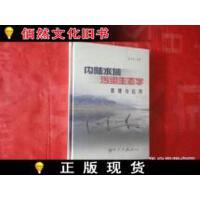 【二手正版9成新现货】内陆水域污染生态学――原理与应用(16开) /黄玉瑶 编著 科学出版社