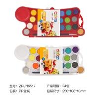 晨光12/24色可洗水彩颜料学生手绘便携画笔套装水粉颜料固体画笔组合 24色 全干可洗水彩颜料ZPLN6517