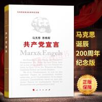 马克斯恩格斯 共产党宣言(马克思诞辰200周年纪念版)