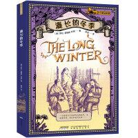 正版全新 小木屋的故事系列-漫长的冬季