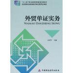 【全新直发】外贸单证实务 孟祥年 9787509552599 中国财政经济出版社一