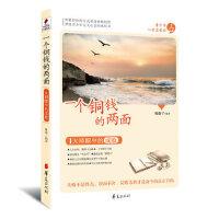 【二手正版9成新】一个铜钱的两面,�}藤子,华夏出版社,9787508066271