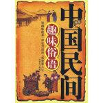 【新书店正版】中国民间趣味俗语张福远广西人民出版社9787219066164