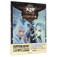 天谕COSPLAY集盘古游戏工作室黑龙江美术出版社9787531895206