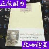 [二手旧书9成新]平凡的世界第三部 /路遥 北京十月文艺出版社