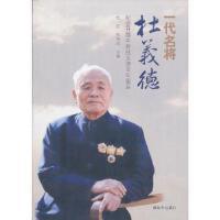 【新书店正版】一代名将杜义德杜红,郭伟成中国人民解放军出版社9787506564441