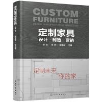 正版全新 定制家具:设计・制造・营销