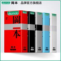 冈本旗舰店超薄型避孕套50片男女用安全套情趣型高潮