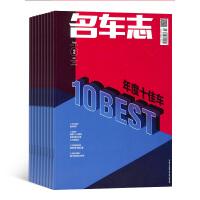 名车志杂志 汽车期刊杂志图书2021年7月起订全年订阅 杂志铺 杂志订阅