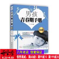 正版 男孩青春期手册白金版 家庭教育孩子的书籍 父母送给10~16岁男孩的枕边书 青春期男孩教育书籍 教育孩子书籍畅销