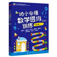 【全2册】幼小衔接数学思维训练飞跃篇 马亚利3-6岁学龄前儿童数学思维训练游戏书100以内数的认知