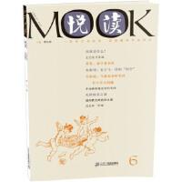 【新书店正版】悦读MOOK 第六卷21世纪出版社9787539129549