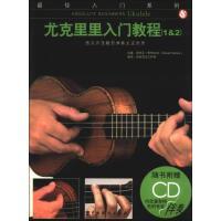 【正版】入门系列-尤克里里入门教程 附9787104038368中国戏剧出版社