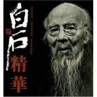 白石精华齐白石、周文林、郭天民云南出版集团公司晨光出版社