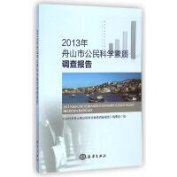 2013年舟山市公民科�W素�|�{查�蟾�