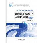 """""""十三五""""普通高等教育规划教材 电力企业信息化系列教材 电网企业信息化原理及应用(第二版)"""