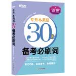 新东方 专升本英语30天备考必刷词