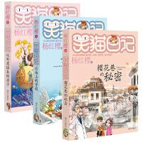 樱花巷的秘密+从外星球来的孩子+云朵上的学校 全3册笑猫日记杨红樱系列正版 7-9-10-12岁儿童文学四五六年级课外