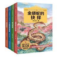 沈石溪动物小说守望生命书系 沈石溪经典作品 全4册 情豹传说 罪马英雄 金蟒蛇的抉择 不被驯服的雌象