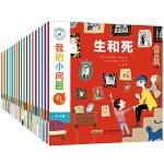 正版全新 我的小问题系列(第1辑+第2辑)(全20册)(阿卡狄亚童书馆)