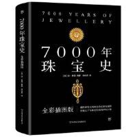 【全新正版】7000年珠宝史 [英] 休泰特 创美工厂 出品 9787505747142 中国友谊出版公司