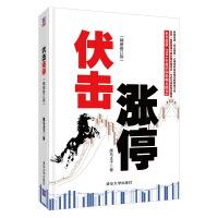 伏击涨停精装修订版 黑马王子 9787302401797 清华大学出版社