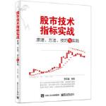 股市技术指标实战:原理、方法、技巧与实践 李文强著 9787121257490 电子工业出版社