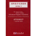 【新书店正品包邮】 国外化学名著系列(影印版)10:高等有机化学反应与合成 Carey, Francis A., Su